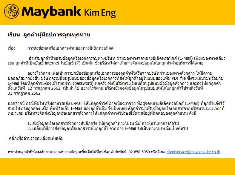 Maybank Kim Eng - หน้าหลัก